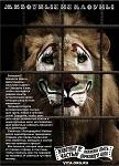 Цирк - ад животных - 68.jpg