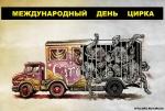 Цирк - ад животных - 74.jpg