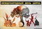 Цирк - ад животных - 73.jpg