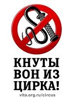 Запрет цирка с животными в мире