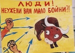 Коррида впервые была запрещена в России