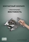 """ПЕТИЦИЯ: Запретить """"контактный"""" зоопарк"""