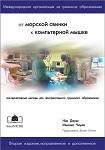 10 лет Гуманному образованию в России