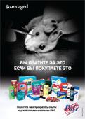 17 мая - Всемирный День протеста против Procter&Gamble
