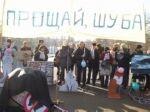 Фотографии митинга
