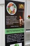 Звёзды-вегетарианцы готовят фирменные блюда на фестивале «ФУД-ШОУ»