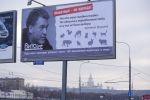 Животные - не одежда! Этичная реклама в Москве