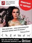 Первая  русская  социальная реклама о жестокости и опасности меха