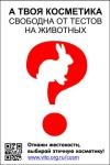 ЭКСТРЕННО: Требуем принять Закон о запрете тестирования косметики на животных в России