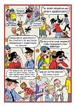 Комикс «Виты» о фотобизнесе с животными в детском эко-журнале «У Лукоморья»