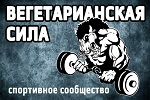1 сентября в Петербурге состоится открытие нового зала «                        Вегетарианская сила»