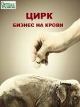 Россия-2015 - без жестокости: без цирка с животными