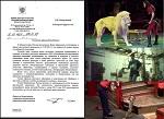383 города Франции запретили цирк с животными