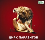 Цирк - ад животных - 77.jpg