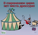 16-18 октября в Калуге у цирка братьев Запашных пройдет акция «ЗА российский цирк БЕЗ животных»