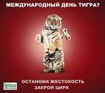 Международный день тигра? Останови жестокость в цирке. Свободу тиграм!