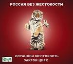 Россия без жестокости - без цирка с животными