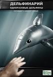 Магнитогорск за отмену переездных дельфинариев