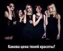 Красивые                      девушки Санкт-Петербурга против тестирования на животных косметики