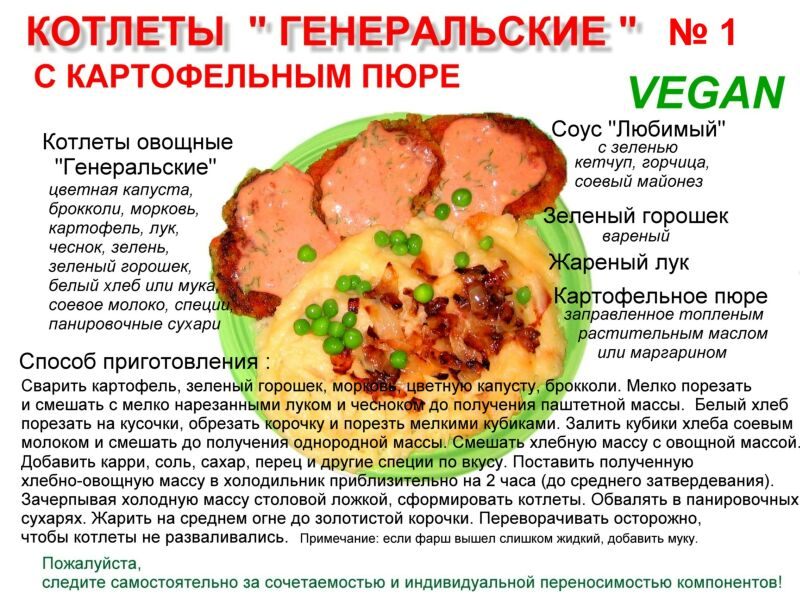 Что приготовить вегетарианское вкусное