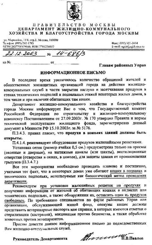 http://www.vita.org.ru/law/Zakonu/cat-info-letter.jpg