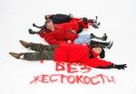 Зона, свободная от убийства - российские звёзды совершили уникальный полет во льды Белого моря