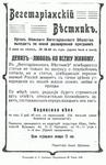 Вегетарианский вестник. Киев, 1917 г. Избранные статьи