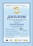 «Наука без жестокости» Церемония награждения победителей международного конкурса в РАН 26 апреля 2010