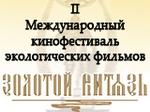 Фильмы «Виты» на II МКФ экофильмов «Золотой Витязь» с 18 по 21 февраля в Москве