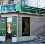 Первый веганский магазин в России. ВЕГА в Волгограде