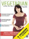 Журнал VEGETARIAN.RU