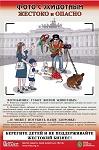 На Дворцовой площади Санкт-Петербурга появилась первая социальная реклама против фотобизнеса с животными