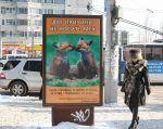 Две причины не носить мех. Плакат в центре Волгограда