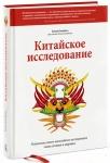 """""""Китайское  исследование"""" - теперь в России!"""