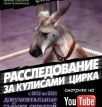 Прокуратура укрывает преступление по факту чудовищной жестокости известных российских дрессировщиков?