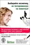 Первая  русская реклама против жестокости косметики