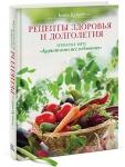 Рецепты здоровья и долголетия. Кулинарная книга «Китайского исследования» в России