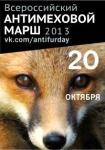 Впервые в России! Антимеховой марш 20 октября - в 32                городах РФ! Присоединяйтесь!
