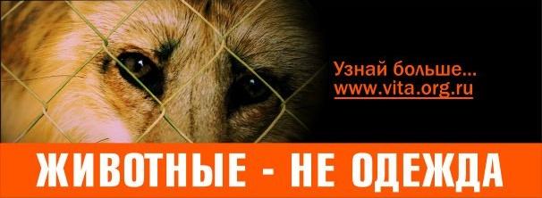 """Всероссийская акция """"Животные не одежда"""" 2014 - 19 октября"""