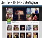 ВИТА теперь и в Instagram