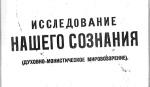Неизученная                      страница российской истории. Философ Пётр Николаев и его влияние                      на толстовское движение