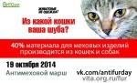 19                      октября - Всероссийская акция «Животные – не одежда!»