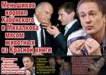 Меньшиков                      кормил богему мясом животных из Красной книги