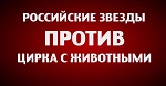 Сделай свой город свободным от жестокости! Вологда за цирк без животных! -  15.jpg