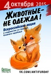 The 4th of October is the World Animal Day in Russia