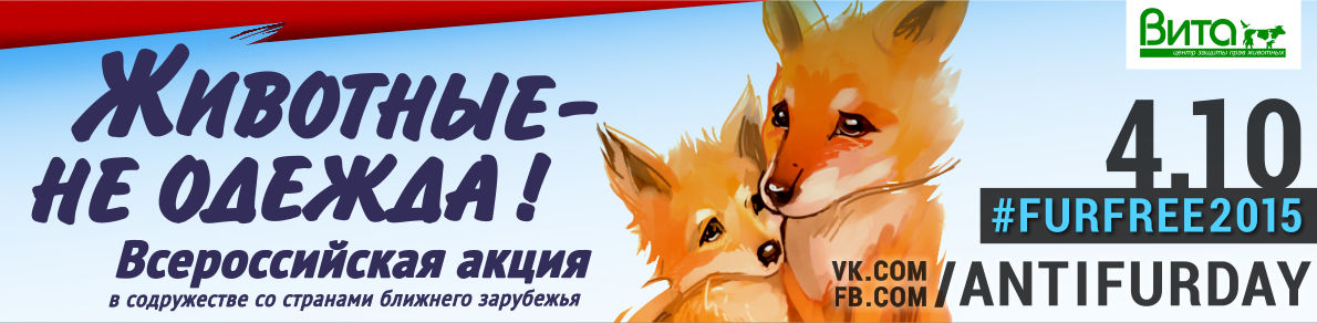 Russia summons you to consolidate our efforts for  banning circuses with animals all over the world!