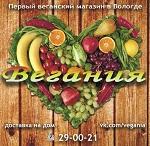 """>Первый веганский магазин открывается в Вологде - """"Вегания"""""""
