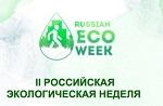 >3 декабря 2015 года в Москве в Центральном Доме Художника на Крымском валу откроется 2-я Российская экологическая неделя - Открытие 16:00