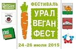 УралВеганФест-2015 состоится 24-26 июля в Челябинске