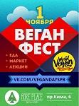 1 ноября во Всемирный день вегана в Петербурге пройдёт Веган-фест